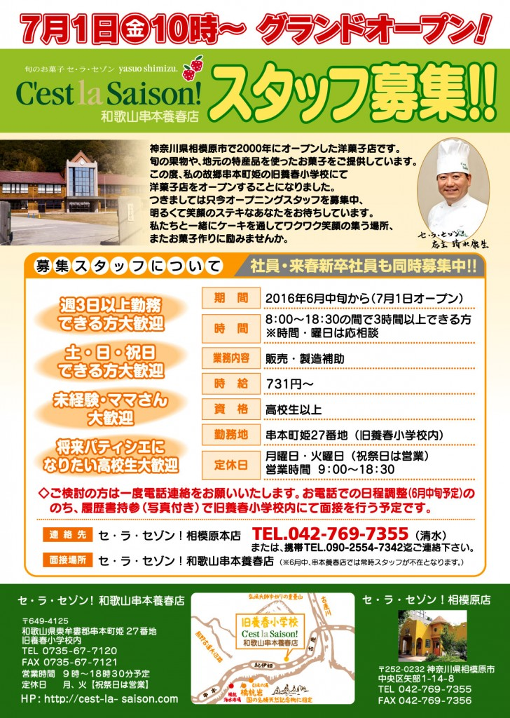 16.5串本店求人広告ちらし